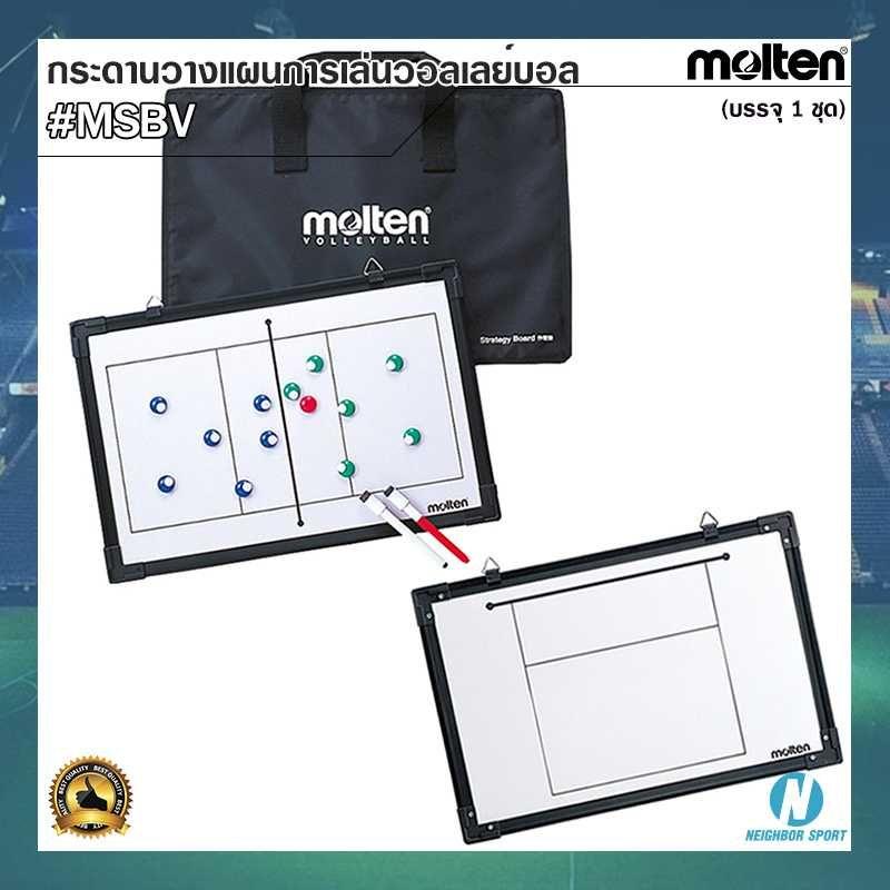 ชุดวางแผนวอลเลย์บอล <span>MOLTEN MSBV