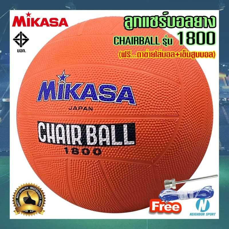 ลูกแชร์บอล <span>MIKASA 1800
