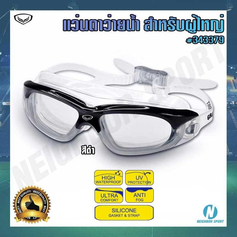 แว่นตาว่ายน้ำผู้ใหญ่ <span>GRAND SPORT 343379