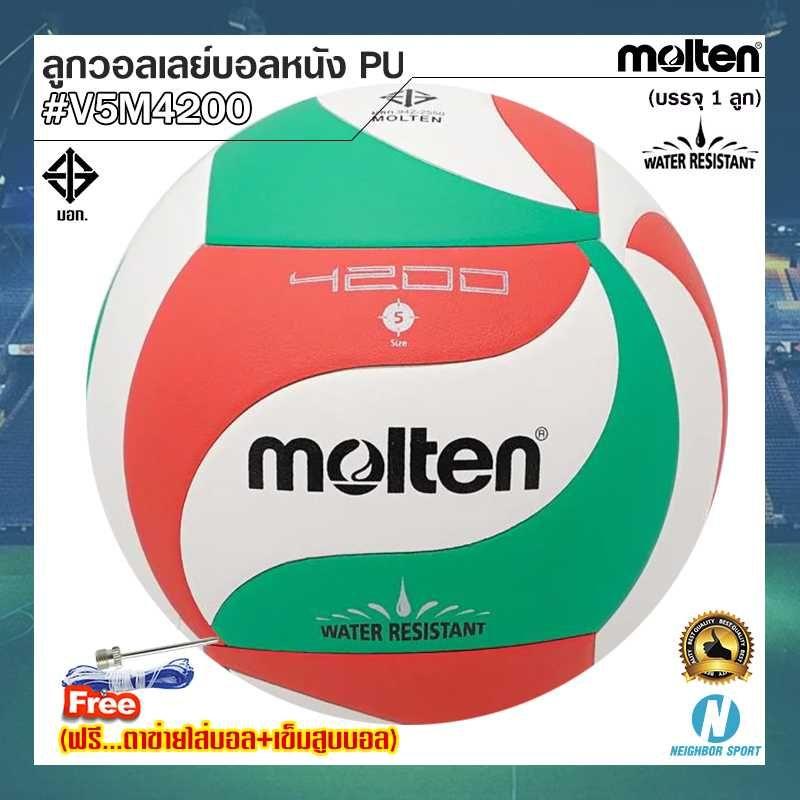ลูกวอลเลย์บอล <span>MOLTEN V5M4200