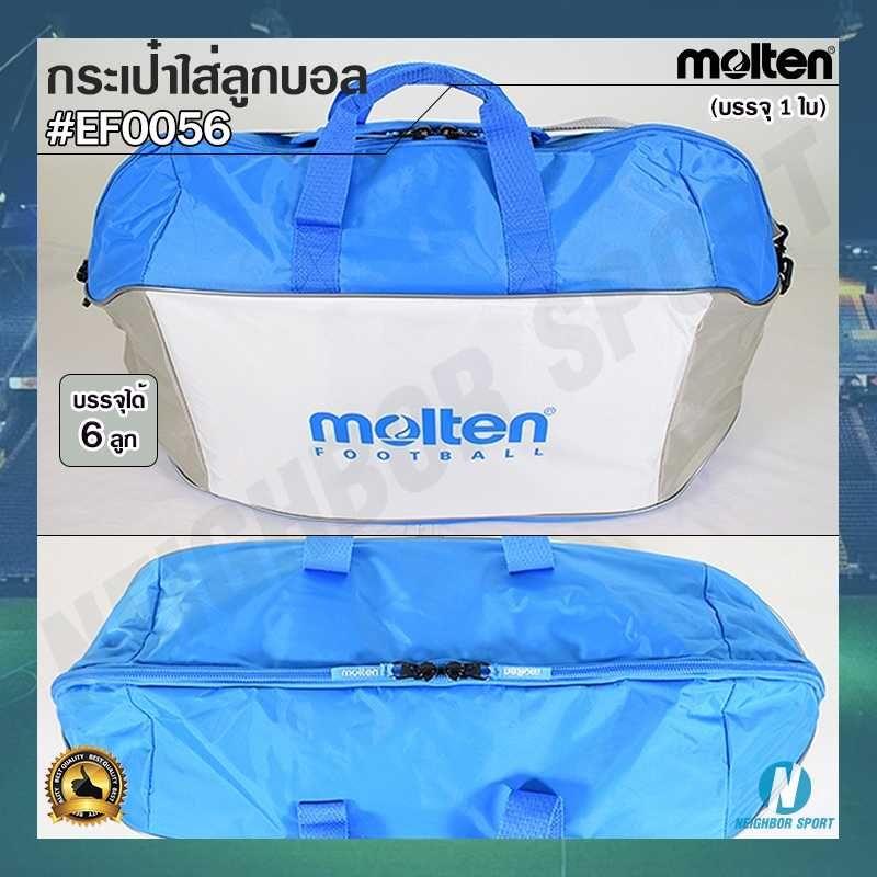 กระเป๋าใส่ลูกฟุตบอล MOLTEN EF0056