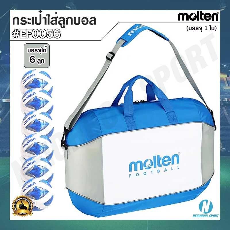 กระเป๋าใส่ลูกฟุตบอล <span>MOLTEN EF0056