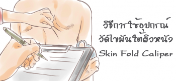 วิธีการใช้อุปกรณ์วัดไขมันใต้ผิวหนัง Skin Fold Caliper